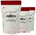 オーガニック ルイボスティーNEWパッケージ 3パックのまとめ買いがお得 単品で購入するよりもっとお得です!送料無料 【あす楽対応】 カフェインゼロ SOD 酵素 ノンカフェイン オーガニック