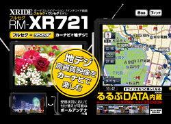 X-RIDE7型ワイド画面フルセグチューナー内蔵ポータブルナビゲーションRM-XR721
