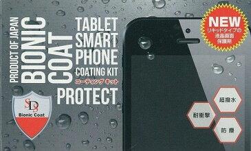 送料無料 スマホ・コーティング剤 SDSバイオニックコート コーティングキット液晶画面保護剤 フィルム/スマホ/iphone/液晶/保護