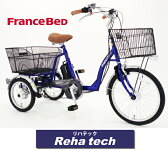 電動アシスト三輪自転車 フランスベッド リハテック Reha tech ASU-3WT3|電動アシスト自転車 電動自転車 三輪車 電動三輪自転車 3輪自転車 おしゃれ かご付き フランスベット 大人用 シンプル お年寄り プレゼント おばあちゃん おじいちゃん