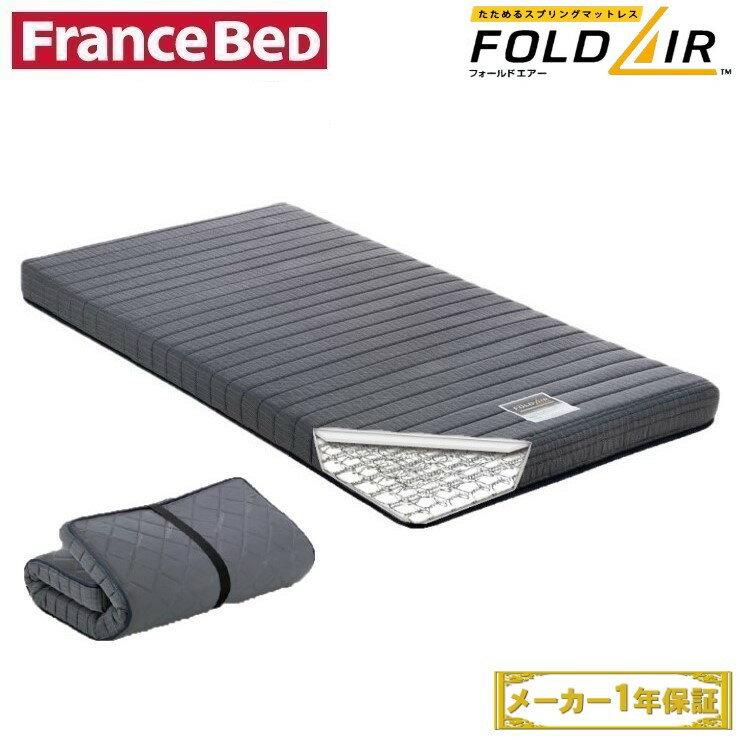 フランスベッド『折りたたみマットレスFOLDAIR(FD-W01)』