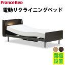 フランスベッド クォーレックス CU-203C 2モーター 電動ベッドフレーム セミダブルサイズ マットレス付 RX-THF 介護用ベッド 介護ベッド セミダブ