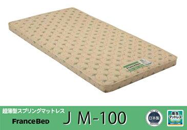 [セットでお買い得]フランスベッド 超薄型マットレス JM-100 + シーツ&パッド2点セット 二段ベッド用マットレス|マットレス フランスベット ベッドマットレス シーツ ベッドパッド スプリング ベッド マット 2段ベッド マット 二段ベッド ベット ベッドマット ベットマット
