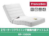RP-1000/リクライニングベッド電動/電動ベッド/フランスベッド/フランスベッドシングル/電動リクライニング