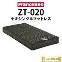 フランスベッドマットレス ZT-020 セミシングルサイズ   ゼルトスプリング フランスベッドマットレスシングル 寝具 セミシングル スプリングマットレス ベッドマットレス ベッド ベットマット フランスベット ベッドマット 硬いマットレス ベット フランス
