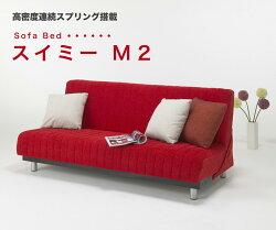 ソファベッドスイミーM2商品画像