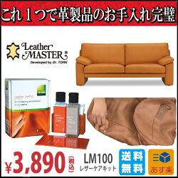 レザーケアキットLM100商品画像
