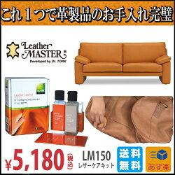 レザーケアキットLM150商品画像