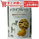 藤沢商事ドライフルーツ バナナ 80g 犬 おやつ