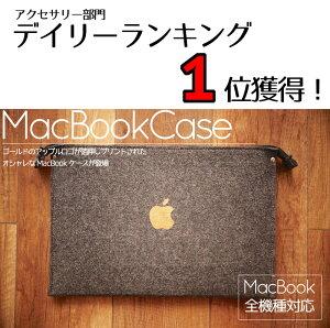 【送料無料】new MacBook 12inch 対応 オシャレ かわいい メンズ レディース 男性用 女性用 パ...