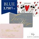 BLUE カタログギフト ギフトカード ギフトライフ 引出物 内祝い 結婚式 お祝い