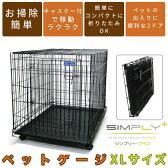 送料無料 SIMPLY シンプリー メゾン 犬 ゲージ サークル ケージ キャスター付 いぬ ペット用 DMM42 XLサイズ