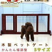 送料無料 SIMPLY シンプリー シールド プラス 木製ゲート 伸縮 かんたん幅調整 ドア付き ペットゲート バリアゲート 犬 ドッグ FWM01-S