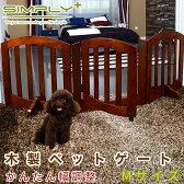 送料無料 SIMPLY シンプリー シールド ラグジュアリー 木製ゲート ドア付き ペットゲート バリアゲート 3パネル 犬 ドッグ ペット用 FWW-3Panels