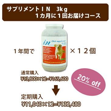 プレミアムサプリメント「IN」〜イン〜犬用3kg 1ヶ月に1つお届け定期購入コース