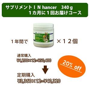 【送料無料】INhancer犬用340g1ヶ月に1つお届け定期購入コース