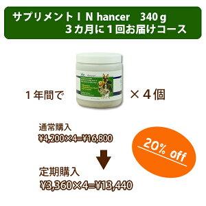 【送料無料】INhancer犬用340g3ヶ月に1つお届け定期購入コース
