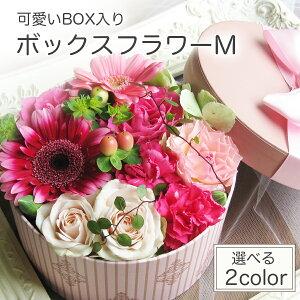 ボックスフラワー フラワーボックス 生花 箱 花 ギフト そのまま飾れる 花束 退職祝い 結婚祝い 誕生日祝い フラワー...