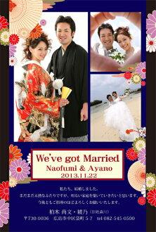 """Wedding report card"" 41 Shion (50 cards) (printed postcard)"