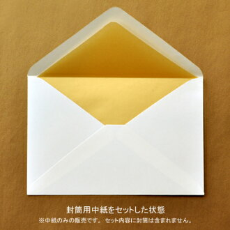 Absolutely recommended! I sell! Paper (set of 10), wedding invitation envelope now