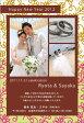 【結婚報告はがき兼年賀状】39ブローテライムお年玉付年賀ハガキ代含