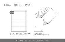 ビジュー席札手作りキット(10部セット)