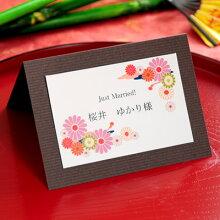 紫音(しおん)席札手作りセット(10部セット)/結婚式