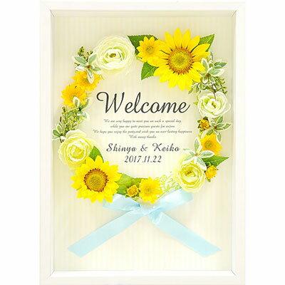 「ウェルカムボード」ひまわりが散りばめられたデザイン/結婚式「ウェルカムボード」向日葵ブ...