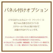 スチロールパネル☆ペーパーウェルカムシートオプション☆