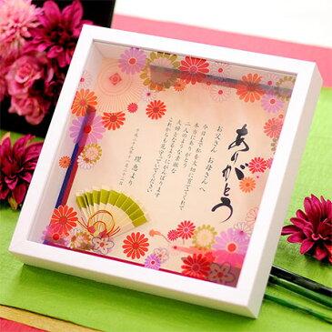 結婚式で贈りたいギフト感謝ボード(スクエアサイズ)「紫音〈扇〉」/結婚式両親へのプレゼント