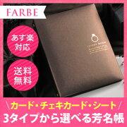 ショコラ カード・チェキカード・シート