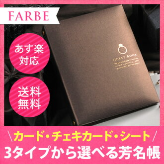 """10 / 26 Wedding in time yet! (Daily shipping / weekday ) ' autumn wedding / review writing bargain """"Chocolat-ring seat type, wedding guest book, for guestbook"""