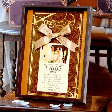 感謝ボード(BOX Lサイズ)「リベルテ」メモリアルタイプ(日数入り)/結婚式両親へのプレゼント