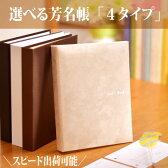 【あす楽】4タイプから選べる!ゲストブック「シンプルバインダー」芳名帳/受付アイテム