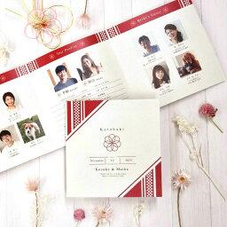 家族紹介付きプロフィールしおり(入力印刷込み)「華」 10部セット / 結婚式 家族婚 少人数婚 顔合わせ 食事会