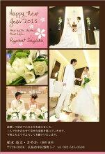 【ファルベオリジナル!】結婚報告年賀ハガキ(50枚)