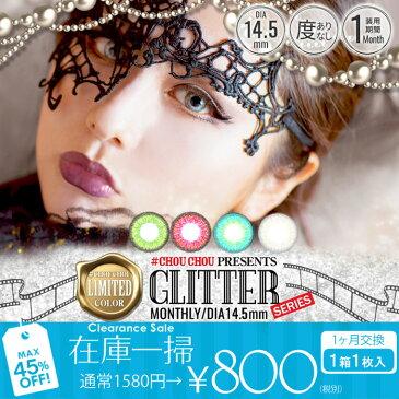 在庫一掃 GLITTER グリッター [1箱1枚] 1ヶ月 DIA14.5 BC8.8 ±0.00〜-6.00( 度なり 度あり )カラコン カラーコンタクト colored contactlens/color contact