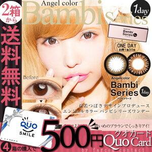◆4箱以上で500円QUOカード◆【ANGELエンジェルカラー バンビワンデー★全2色】[1箱…