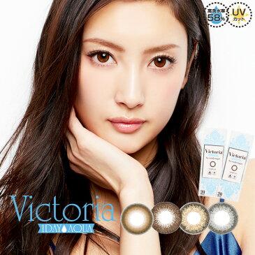 ヴィクトリア ワンデー アクア Victoria AQUA UV [1箱20枚] 1日 DIA14.2 BC8.5 ±0.00〜-6.00( 度なし 度あり )カラコン カラーコンタクト colored contactlens/color contact