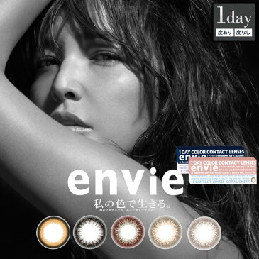 envie アンヴィ ワンデー [1箱30枚] 1日 DIA14.0 BC8.6 ±0.00〜-8.00( 度なし 度あり ) カラコン カラーコンタクト colored contactlens/color contact