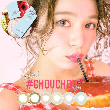 CHOUCHOU チュチュ ワンデー [1箱10枚]1日 DIA14.2 BC8.8 ±0.00〜-8.00( 度あり 度なし )カラコン カラーコンタクト colored contactlens/color contact