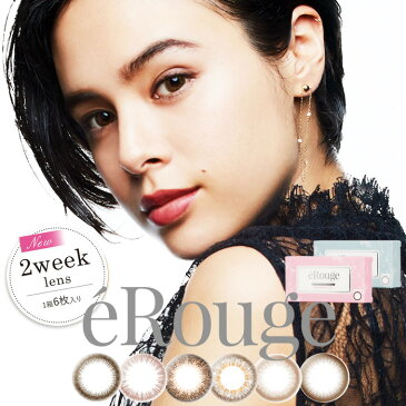 eRouge エルージュ 2week [1箱6枚]2週間 DIA14.1/14.5 BC8.7 ±0.00〜-8.00( 度あり 度なし )カラコン カラーコンタクト colored contactlens/color contact
