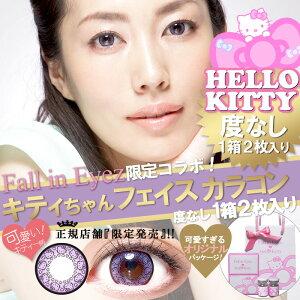 【独占販売】Fallin Eyezのキティちゃんコラボ☆カラコン!!度なし【Fallin Eyezフォーリンアイ...