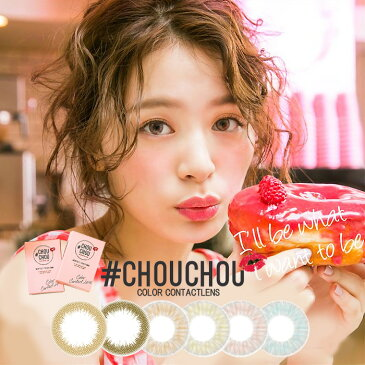 CHOUCHOU チュチュ マンスリー [1箱1枚]1ヶ月 DIA14.2 BC8.8 ±0.00〜-8.00( 度あり 度なし )カラコン カラーコンタクト colored contactlens/color contact