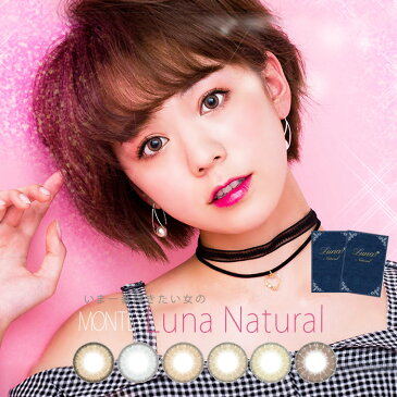 Luna ルナ レジーナ ナチュラル [1箱1枚]1ヶ月 DIA14.5 BC8.8 ±0.00〜-10.00( 度なし 度あり )カラコン カラーコンタクト colored contactlens color contact