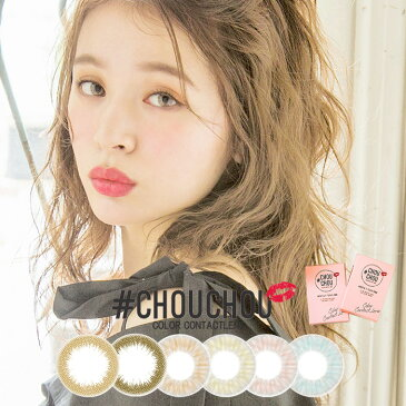 CHOUCHOU チュチュ マンスリー 2箱セット [1箱1枚×2箱]1ヶ月 DIA14.2 BC8.8 ±0.00〜-8.00( 度あり 度なし )カラコン カラーコンタクト colored contactlens/color contact