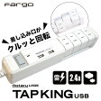 Fargo TAPKING ホワイト AC4個口 2.4A USB2ポート おしゃれ インテリア デザイン 電源タップ 延長コード1.8m 雷サージガード付 PT604WH