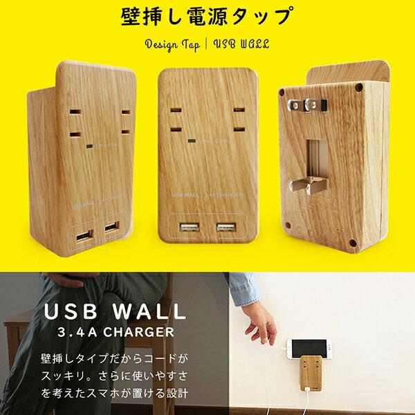 クリアランスセール 2色カラー 壁挿し USB コンセント 電源タップ おしゃれ デザイン 木目調 スマホ iPhone アンドロイド アイフォン スマートフォン 急速充電器 3.4A PT221BEWD