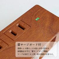 電源タップOAタップコンセントスイッチおしゃれインテリアデザイン木目調USB急速充電延長コード雷サージガード電源ケーブル延長ケーブルPT337BEWD