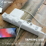 延長ケーブル電源タップおしゃれインテリアデザインTAPKINGUSBタップキングホワイトAC6個口急速充電USBポート雷サージガードコンセント1.8m2m延長コード電源ケーブル